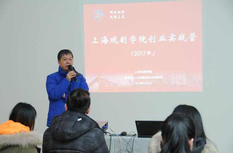 """""""创业助跑 成就未来""""上海戏剧学院2017创业就业实战营活动圆满落幕"""