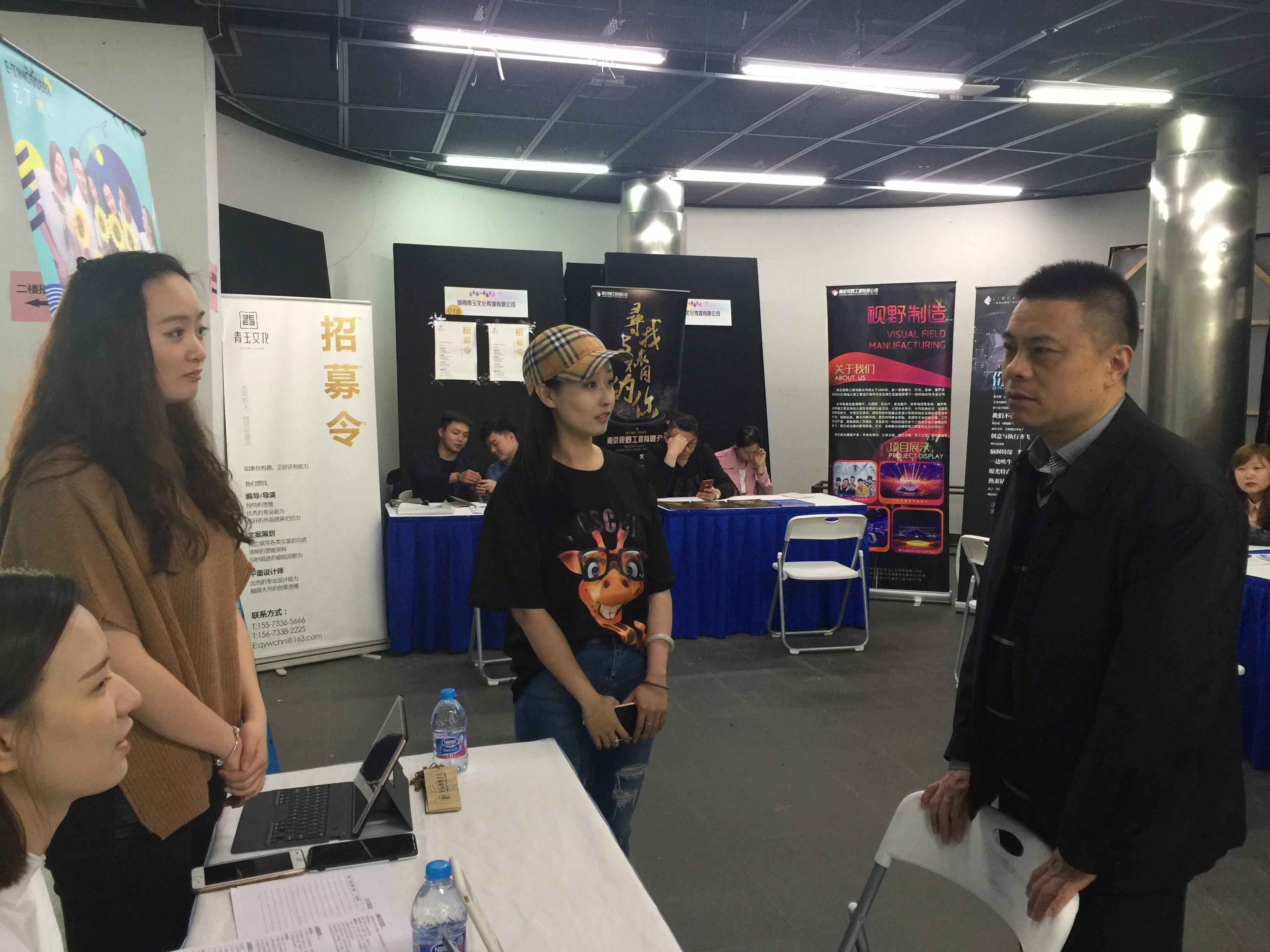 上海戏剧学院2018届毕业生春季就业推介会在端钧剧场举行