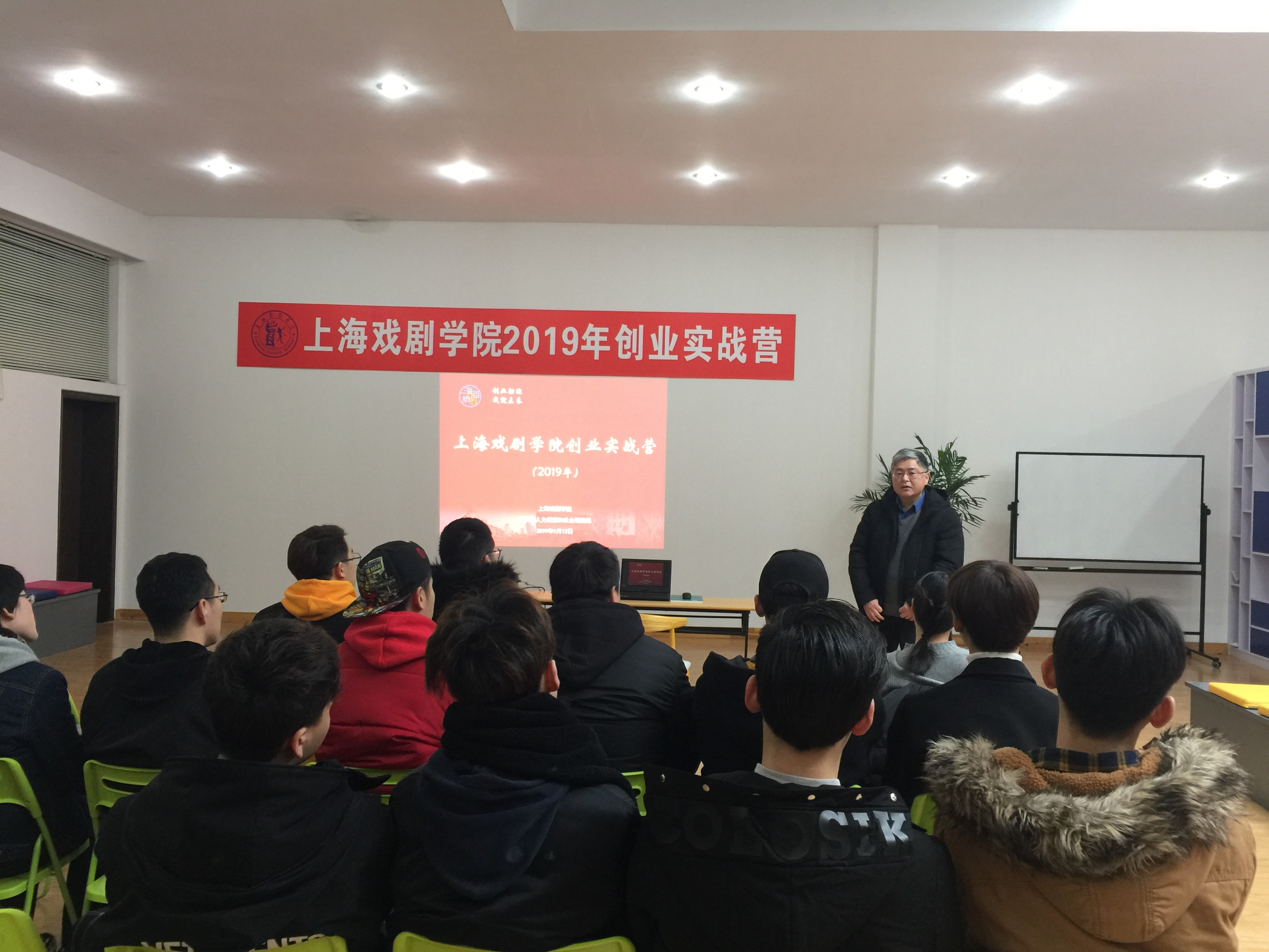 上海戏剧学院2019年创业实战营圆满落幕
