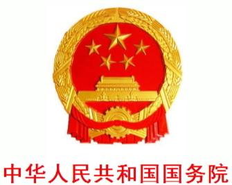 国务院办公厅关于成立  国务院就业工作领导小组的通知